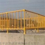 污水池围栏 污水池玻璃钢护栏厂家