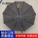 純色自動三折傘木柄自動開關雨傘十骨加大抗風晴雨傘貨源