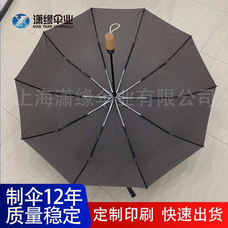纯色自动三折伞木柄自动开关雨伞十骨加大抗风晴雨伞货源