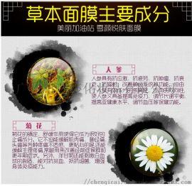 补水保湿面膜可贴牌oem加工广州市茗莎面膜加工
