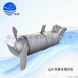 QJB型潜水搅拌机 搅拌器质量可靠