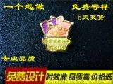 中國旗袍協會胸徽,找烤漆LOGO章,北京胸章生產