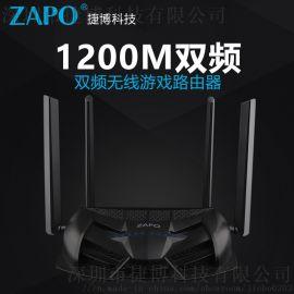ZAPO Z-1200 双频无线路由器