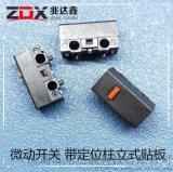 防水微動開關連接器立式插板zdx-1386