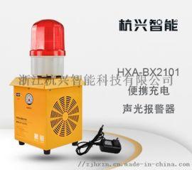 便携式声光报 器可更换语音移动充电多功能语音报 器