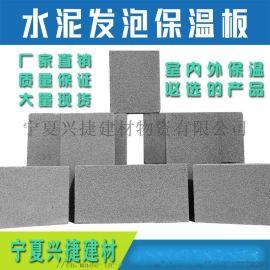 水泥发泡保温板 外墙A1级防火板建筑外墙防火保温板
