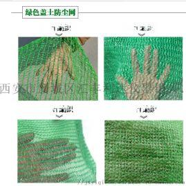 西安哪里有卖工地防尘盖土网绿色盖土网防尘网