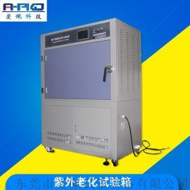 电缆紫外线老化测试仪|树脂紫外线老化箱