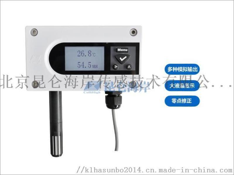 北京昆仑海岸温湿度变送器JWSK-5ACWD