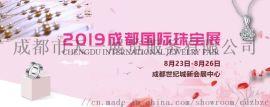 第32届成都国际珠宝展全球招商正式启动!