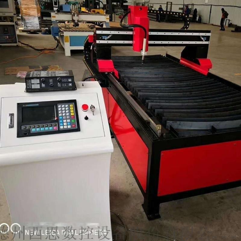 臺式1530數控等離子切割機 不鏽鋼鋼板切割機