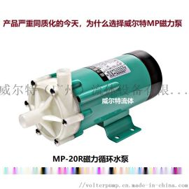 MP氟塑料微型磁力泵 耐腐蚀耐酸碱化工泵磁力泵