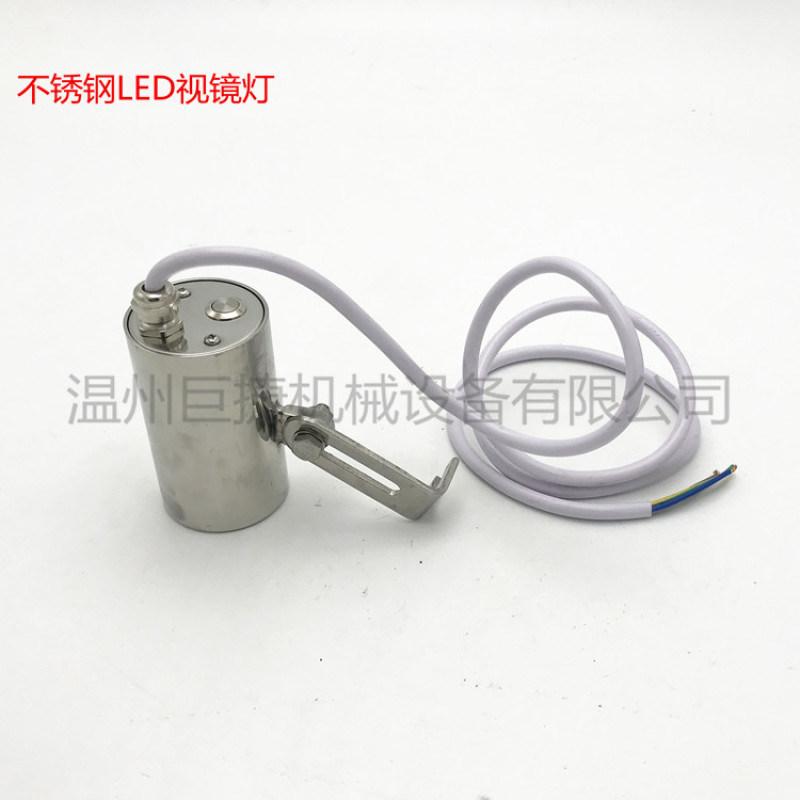 压力容器专用射灯 不锈钢射灯 视镜专用防水LED灯