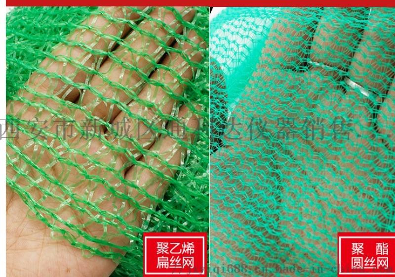 西安哪里有卖盖土网防尘网138,91913067