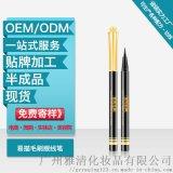 眼線筆OEM自主品牌廣州雅清化妝品ODM半成品加工