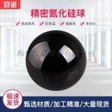 厂家专业生产高精度氮化硅陶瓷球G5级别 规格齐全