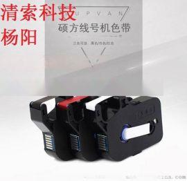 丽标佳能线缆印字机色带LB-12BI