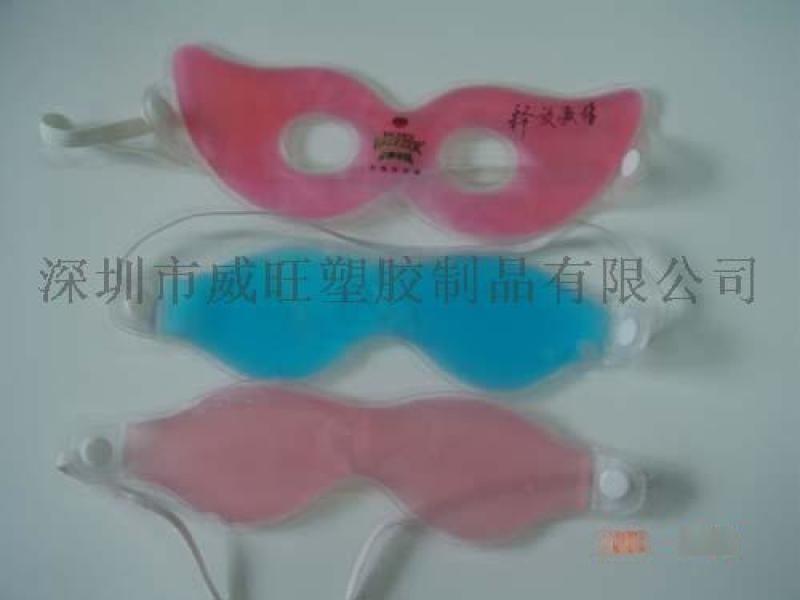 威旺厂家供应 pvc眼罩