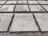 青岛水泥预制板、水泥预制楼板、盖沟板批发