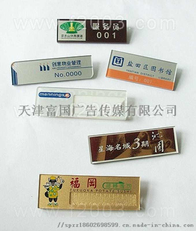 天津胸卡徽章定製 胸卡徽章製作 找富國源頭廠家