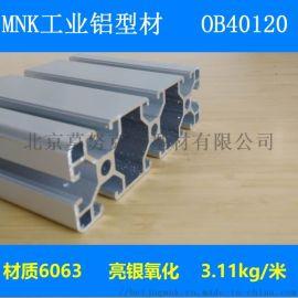 工业用国标铝型材-欧标铝型材
