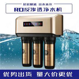 净水器家用A6五级RO反渗透直饮纯水机