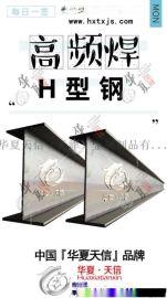 高频焊接H型钢产品销售
