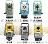西安水準儀經緯儀全站儀測繪儀器哪余有賣