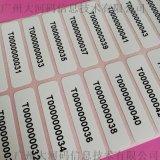 代列印條碼不乾膠標籤定製 圖書館 條碼製作