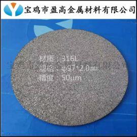 不锈钢多孔烧结滤板、不锈钢多孔粉末滤板