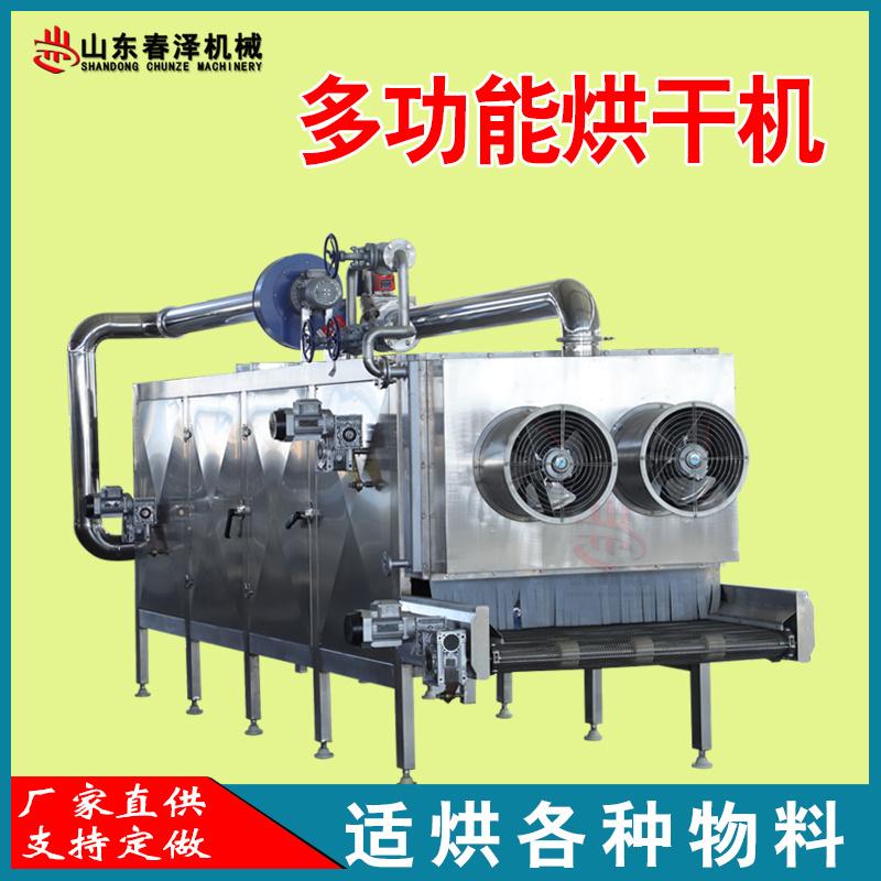多层网带式干燥机厂家 海鲜肉类烘干设备