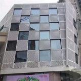 大楼改造冲孔铝单板,3.0mm包柱子幕墙铝板定制