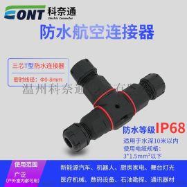 防水连接器T型电缆电线三通接线柱