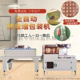 多功能熱收縮包裝機 收縮膜包裝機 熱塑封機