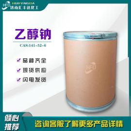 乙醇钠 固体乙醇钠20公斤起售