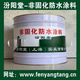 直销、非固化防水涂料、直供、非固化防水材料、厂价