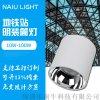 LED明裝筒燈 COB50W60W80W100W 5寸6寸免開孔圓形筒燈