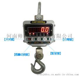 铝镁合金直视电子吊秤厂家直销,15T,无线遥控
