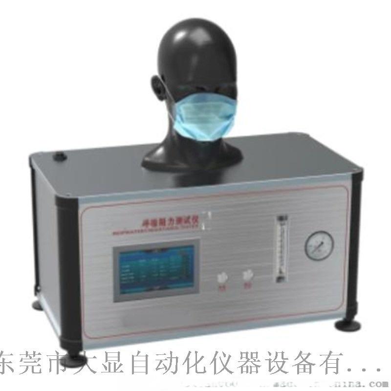 口罩氣流阻力測試儀 防護口罩呼吸阻力測試臺