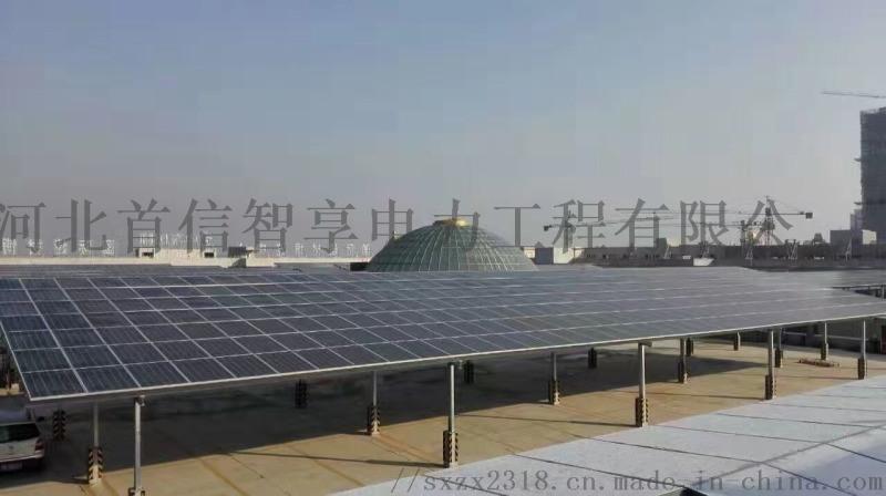 首信智享太陽能停車棚、光伏停車棚、停車棚