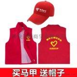 西安义工红马甲定制 西安志愿者马甲 圆领T恤印字