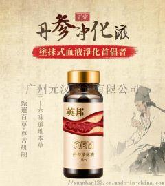 廣州元漢藥業丹參淨化液外用塗抹式淨化血液OEM