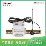 5G基站用電改造用無線計量電錶 ADW350WA -4G/K