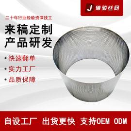 定制 冲孔网滤桶 冲孔板圆孔无缝焊接网桶的加工订做