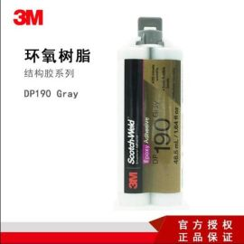 3M DP190环氧树脂结构胶 金属塑料AB胶