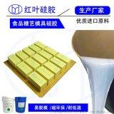 加成型矽橡膠 食品級液體矽膠
