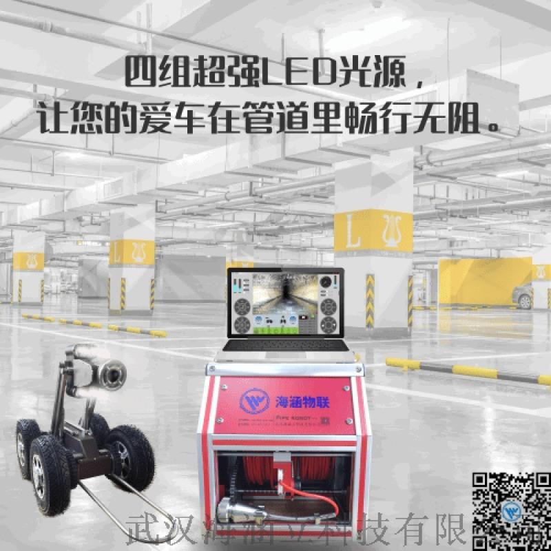海涵物聯cctv管道檢測機器人HHL-23