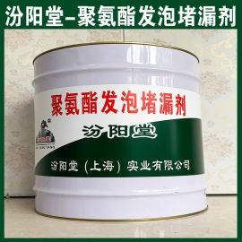 聚氨酯发泡堵漏剂、防水,聚氨酯发泡堵漏剂、性能好