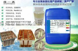 2021铜材钝化剂反应