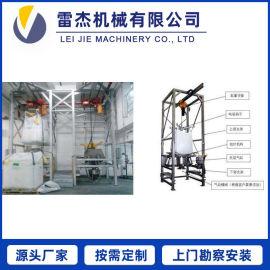 吨袋卸料站,吨袋卸料器,配料混合系统
